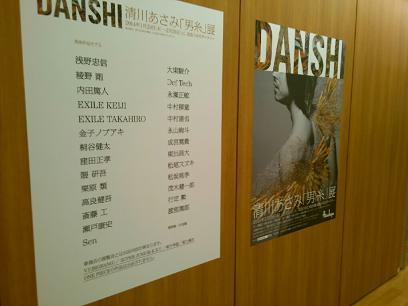 DANSHI 3