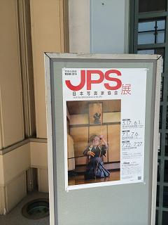 JPS展3