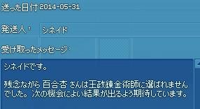2014y05m31d_055611543.jpg