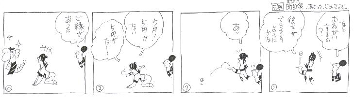 5円 5円