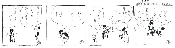 吉村さんオニ!!