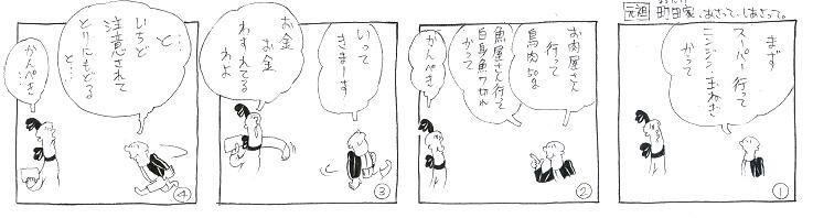 かんぺき・・・