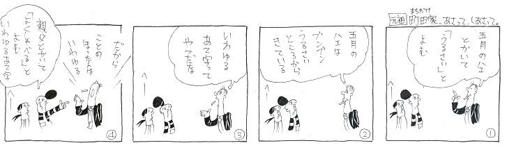 いわゆる あて字