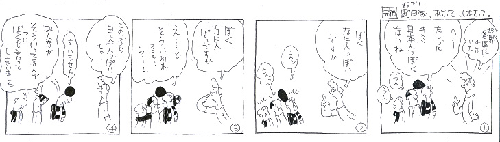 日本人っぽくない