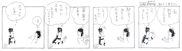 町田に住んでるの??