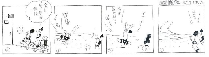 今年初めての海!!