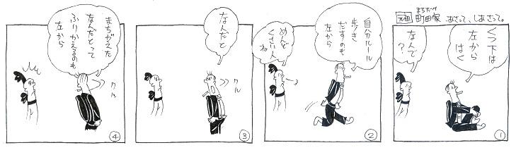 左から・・・