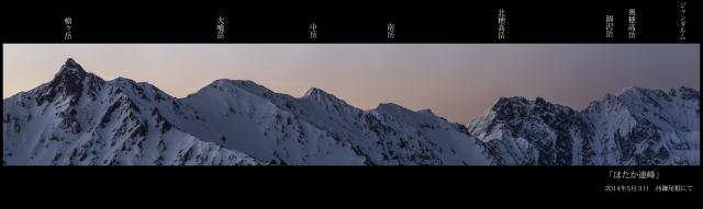 ほたか連峰夜明けパノラマ