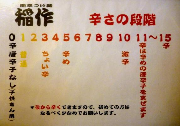 稲作1402 (3)