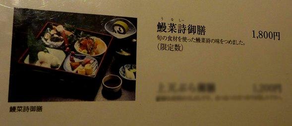 鰻菜詩1403 (2)