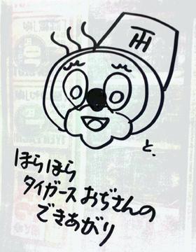 絵描き歌tome-14_convert_20140416194848