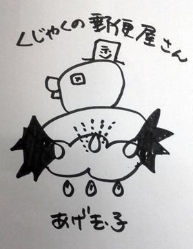 絵描き歌agedama1-14_convert_20140419185150