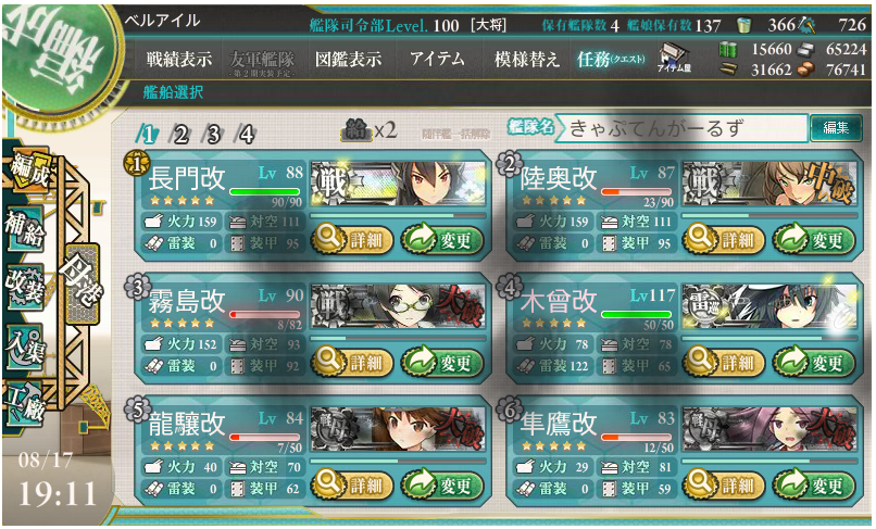 E-6艦隊