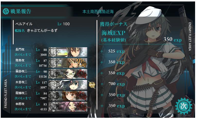 E-6撃破レポート