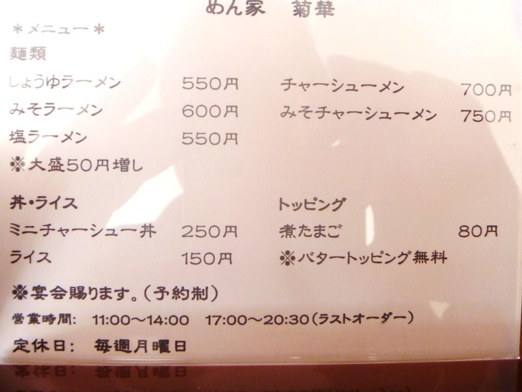 P1060517菊華塩