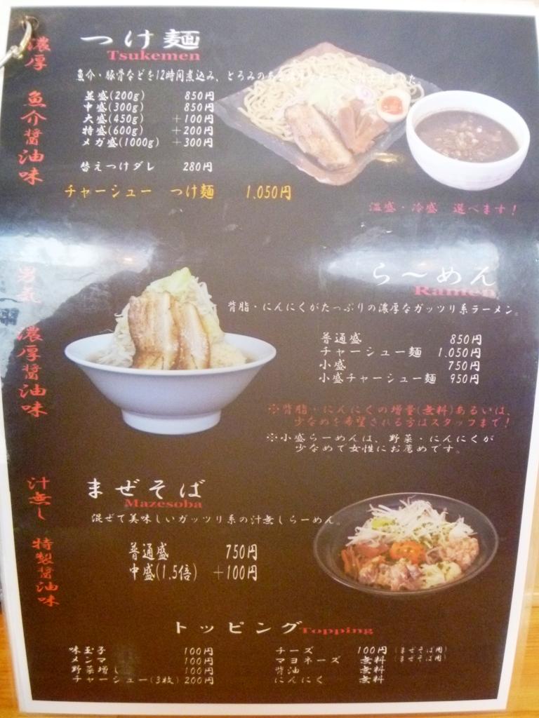 P1060553つけ麺 (2)
