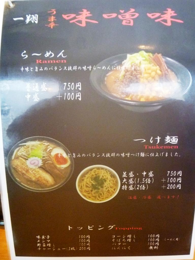 P1060553つけ麺 (4)