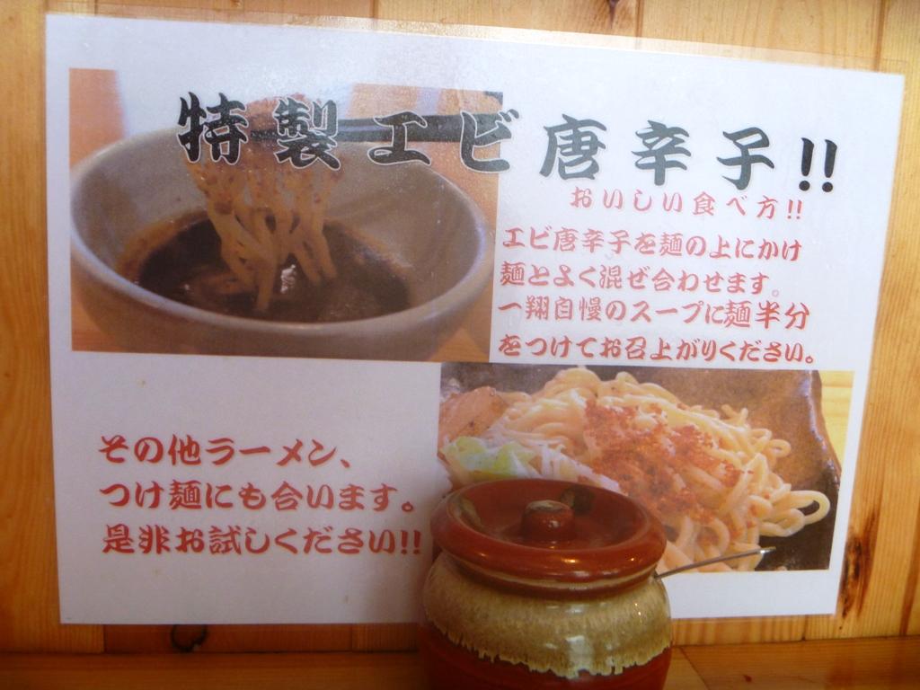 P1060553つけ麺 (6)