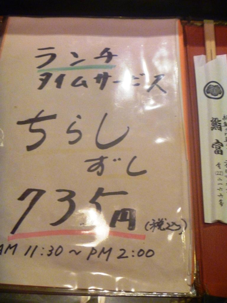 P1060640 鮨富ランチ