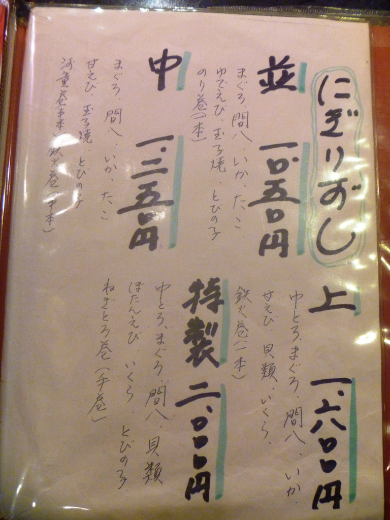 P1060641鮨富ランチ