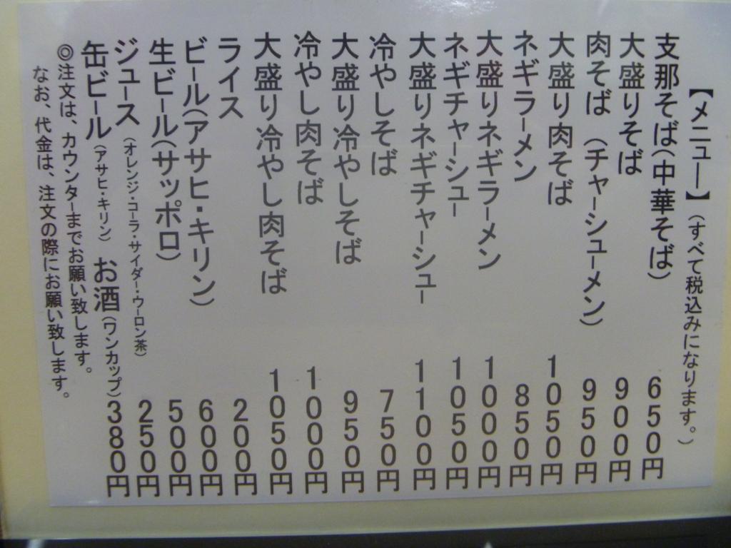 P1060669坂内