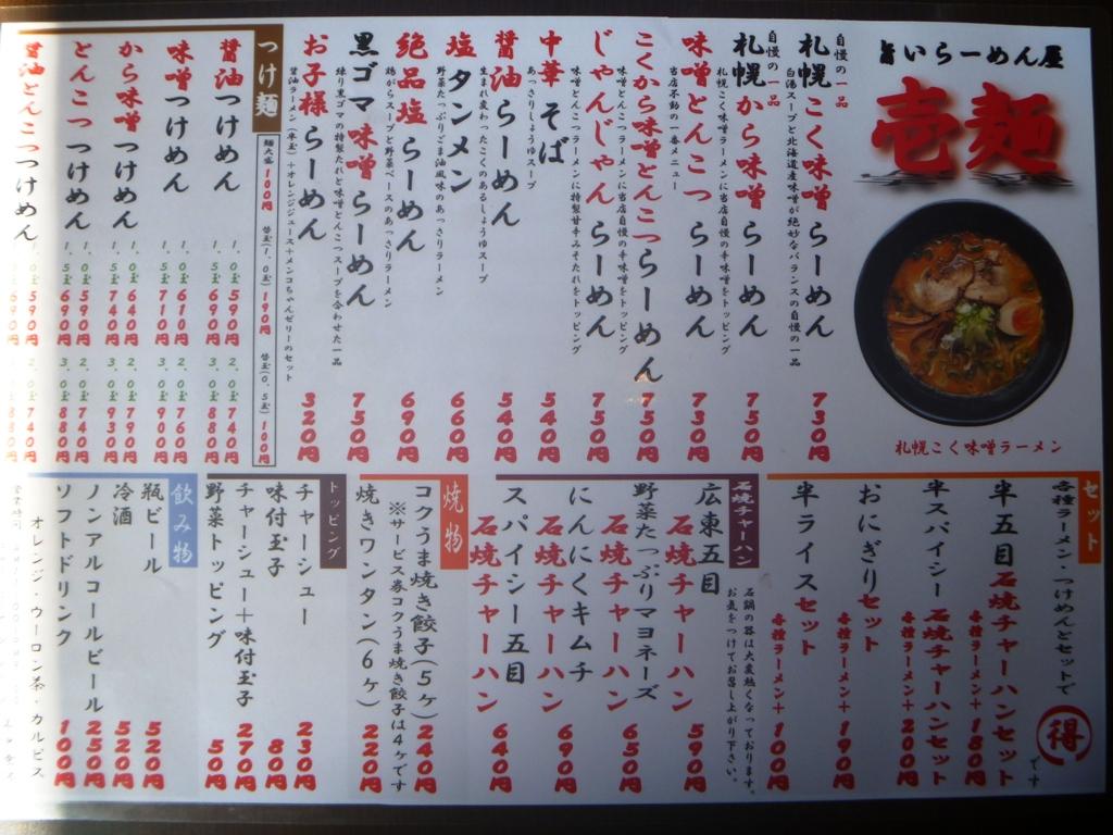 P1060712壱麺札幌こく味噌