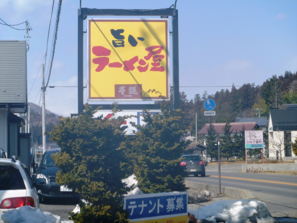 P1060722壱麺札幌こく味噌