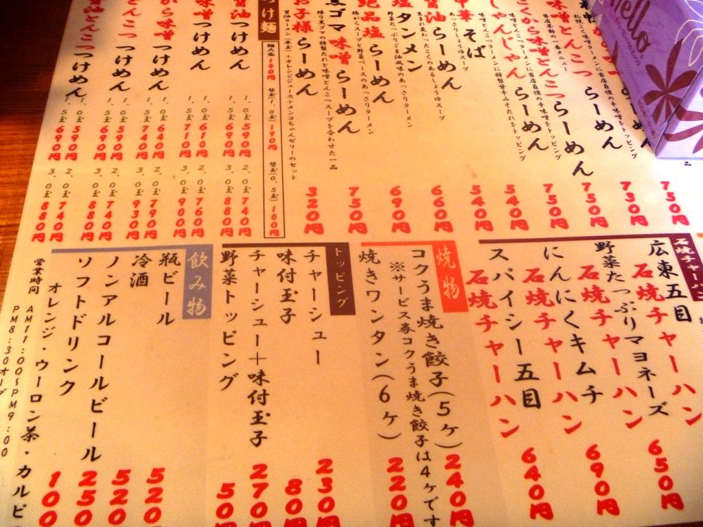 P1060745壱麺つけ麺