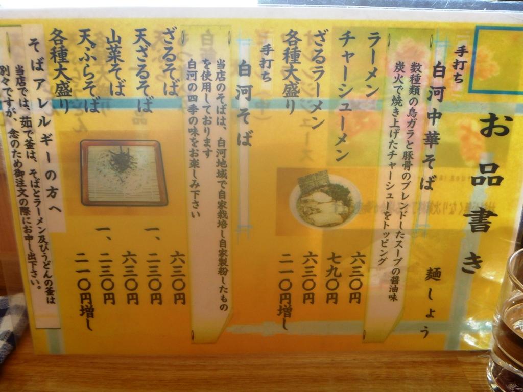 P1060796麺しょうチャーシューメン