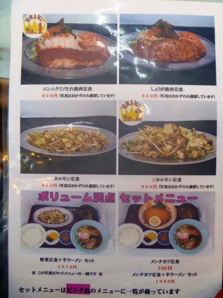 P1060801金沢焼肉