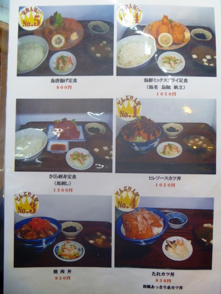 P1060802金沢焼肉
