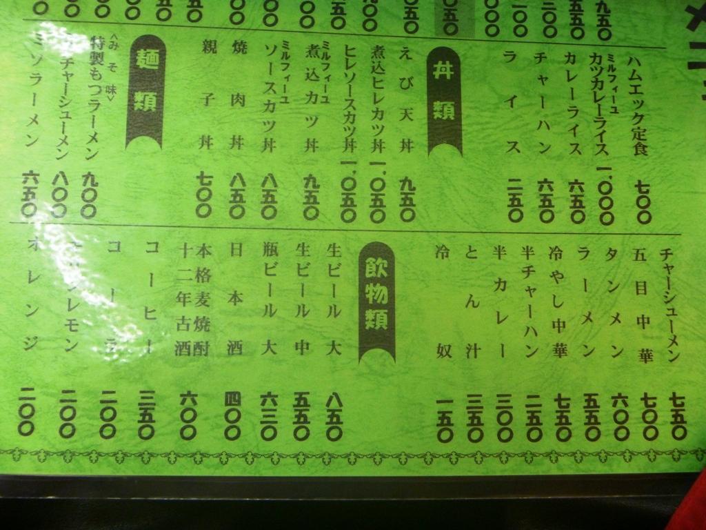P1060803金沢焼肉