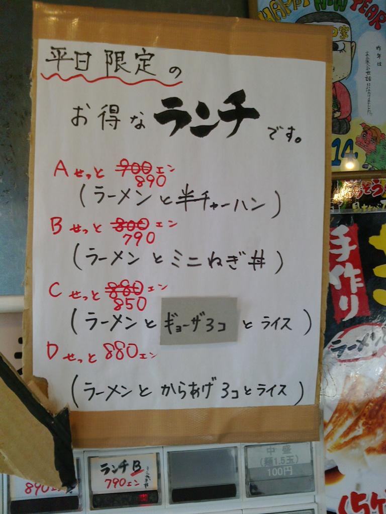 NEC_0141とんこつ家醤油