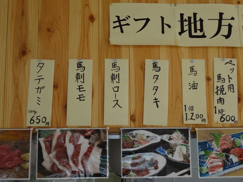 DSC00956丸光肉店