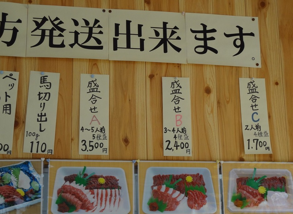 DSC00957丸光肉店