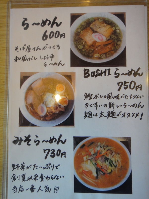 DSC00194菊水BUSHI