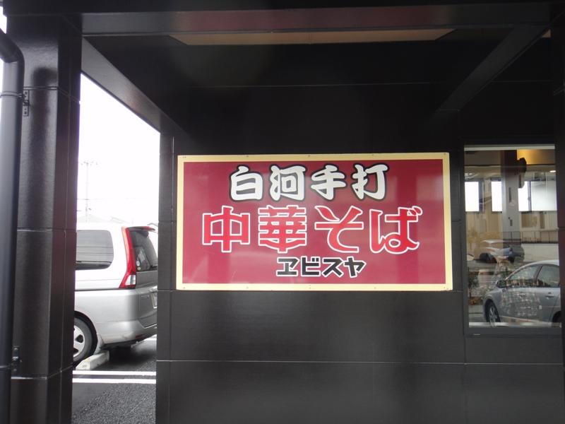 DSC00274エビス中華