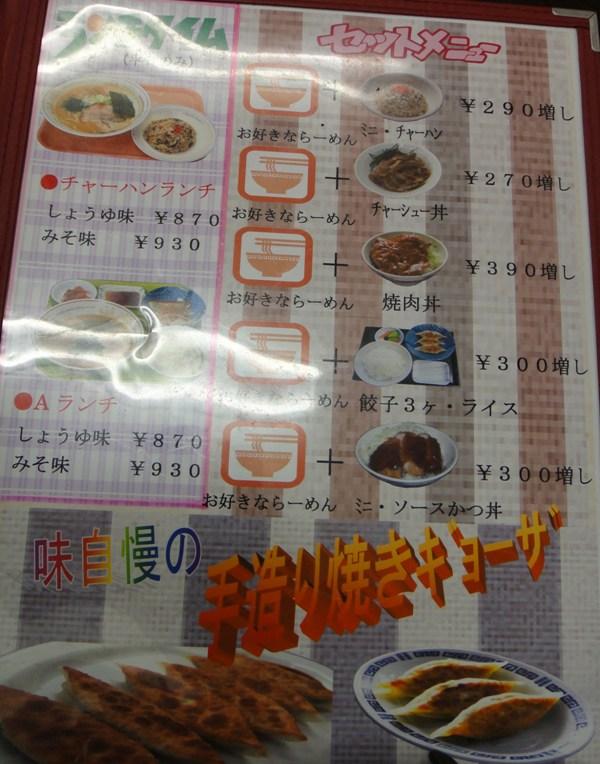 DSC00263幸司味噌