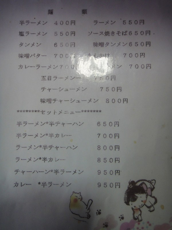 DSC00328大越屋カレー
