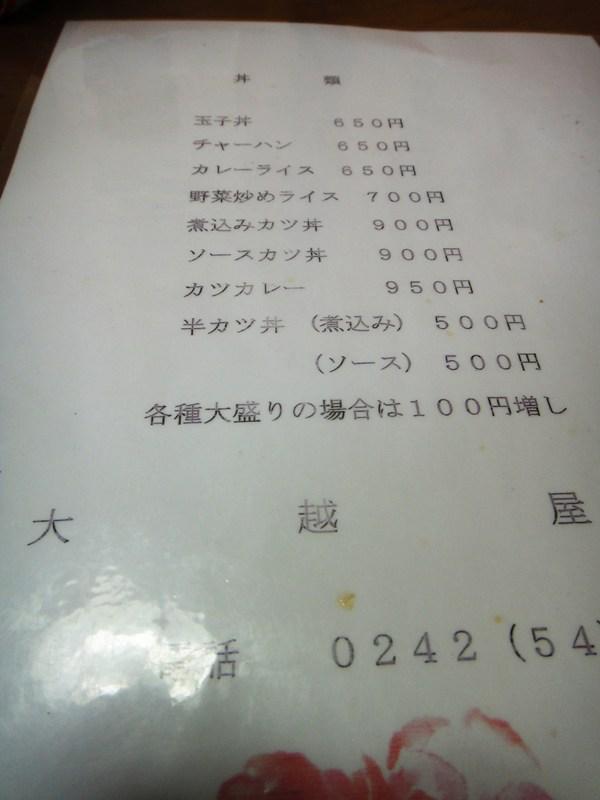 DSC00330大越屋カレー