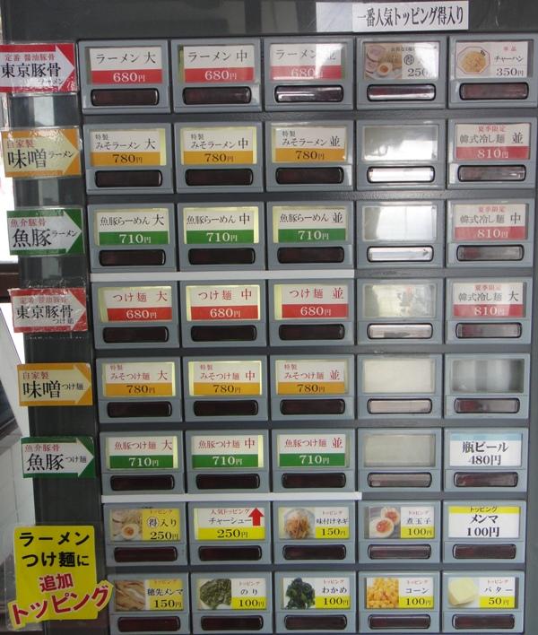 DSC00381屯ちん味噌