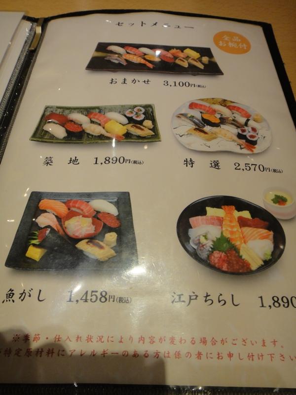 DSC00401寿司清