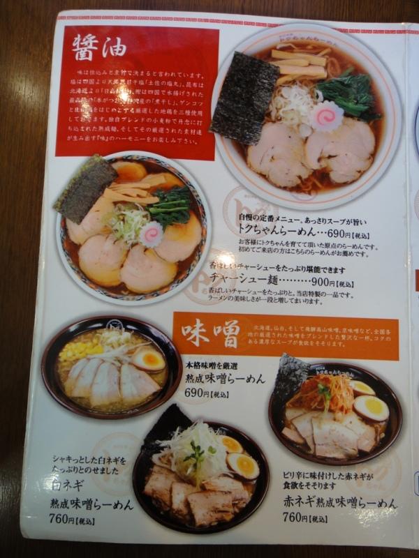 DSC00483次郎つけ麺