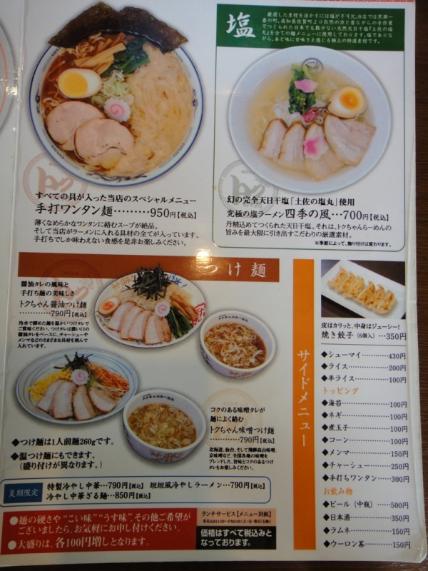 DSC00484次郎つけ麺