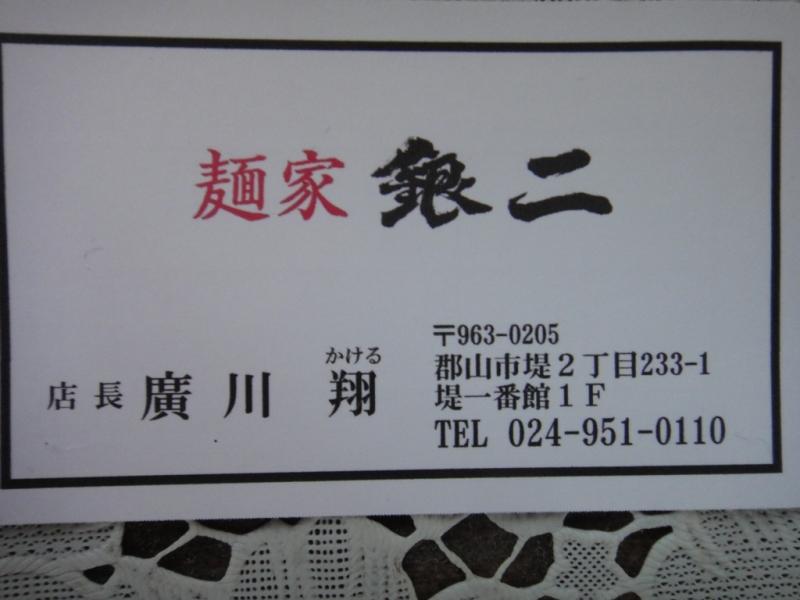 DSC00546ラーメン