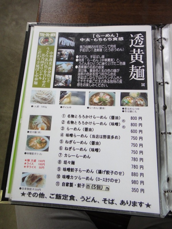 DSC00624美乃田