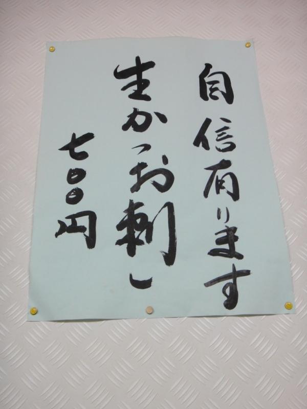 DSC00690平八郎