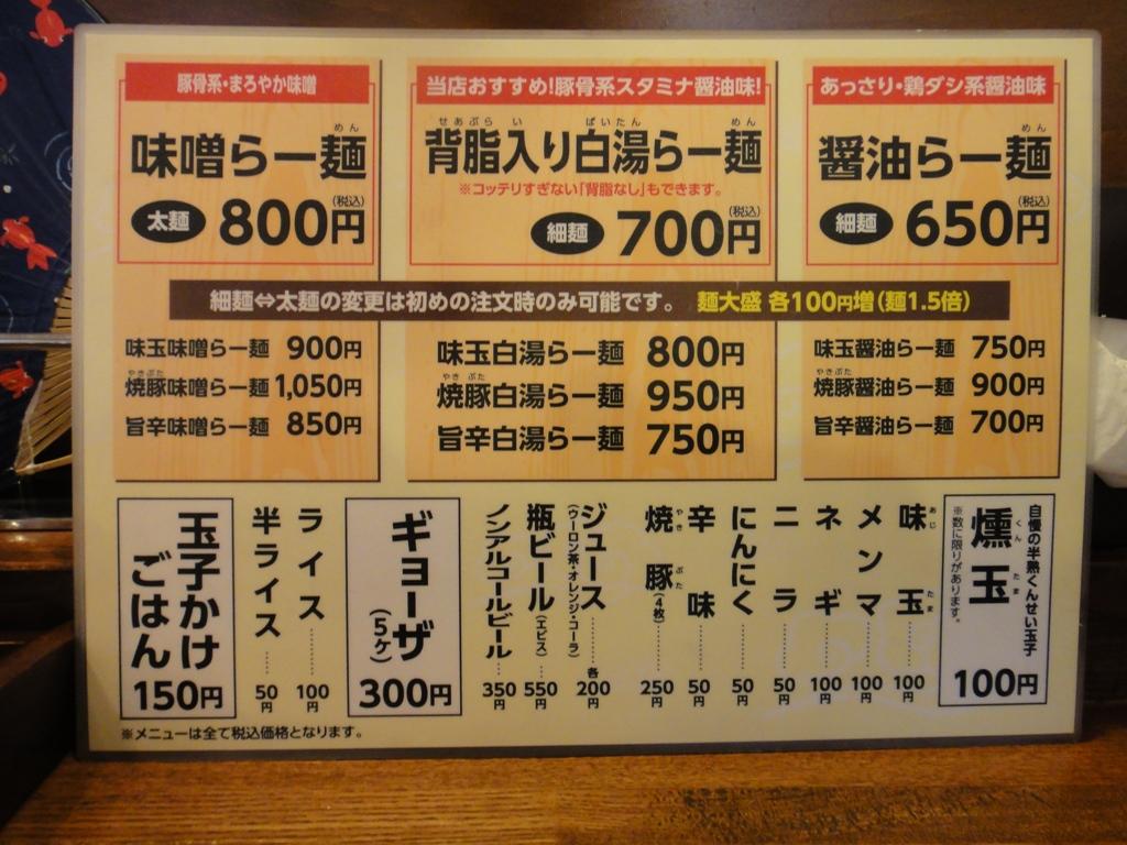 DSC00810飯馳停味噌
