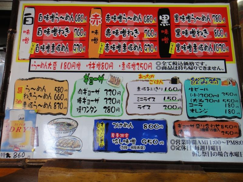 DSC00930麺龍