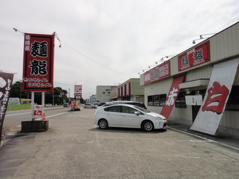DSC00935麺龍